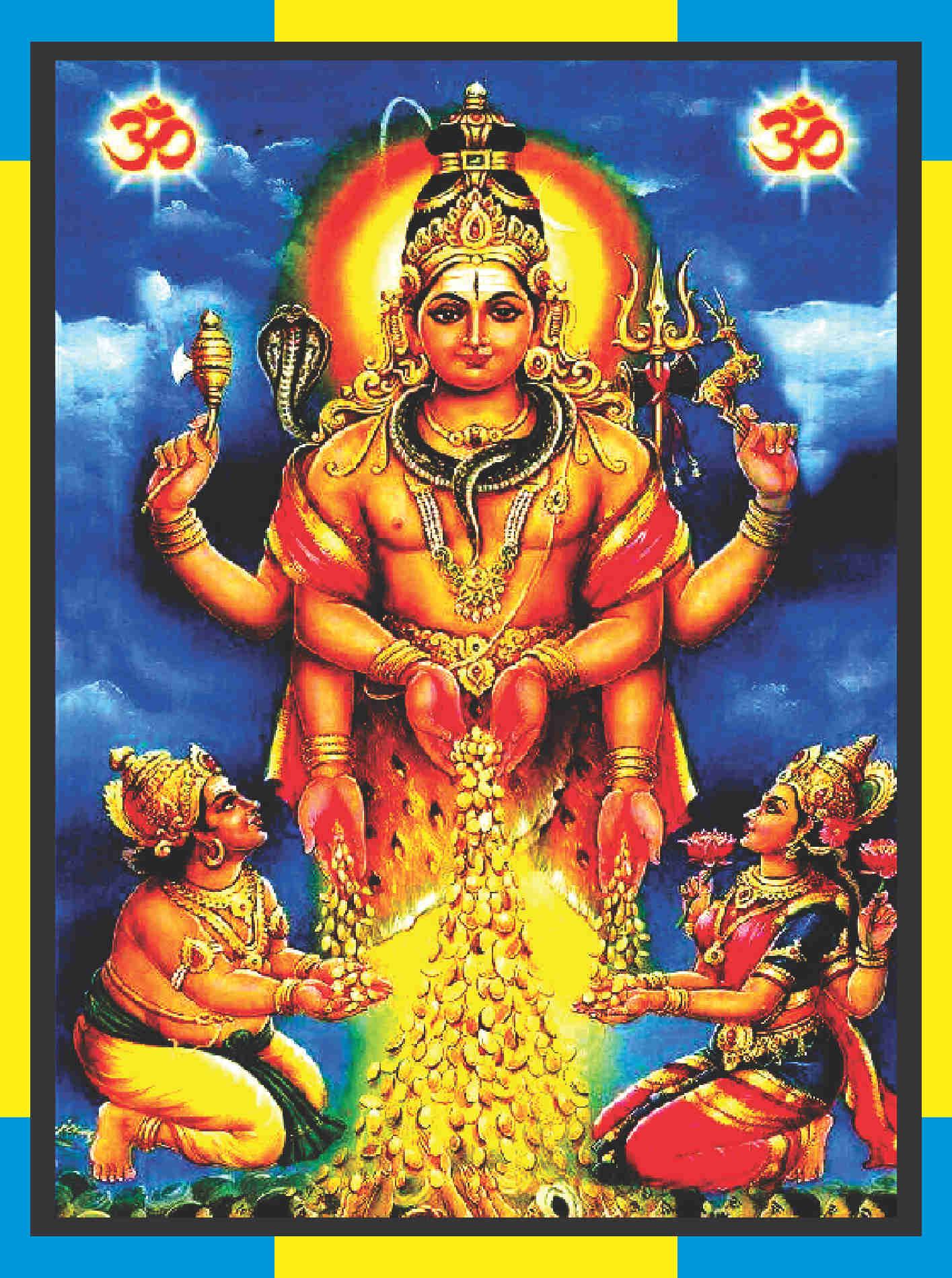Chidambaram Natarajar – Vadamalai for Swarnakarshana Bhairavar
