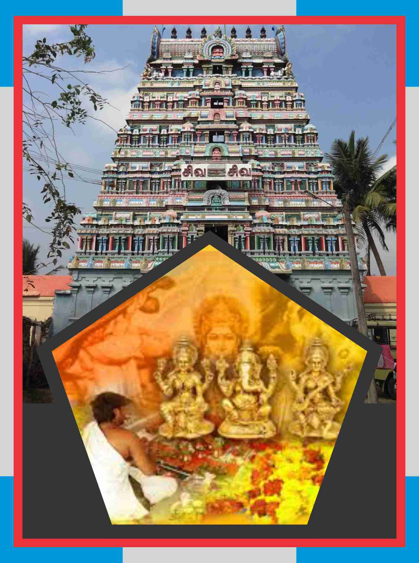 Innambur – Ezhutharinathar Temple Spl Puja to Excell in Education