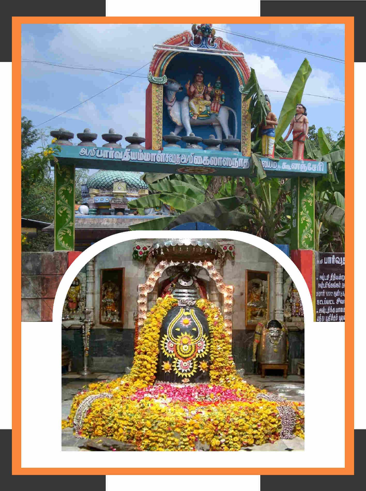 Koonancheri  Sri Kailasanathar Astha Linga Abishekam on Ashtami for 11 weeks