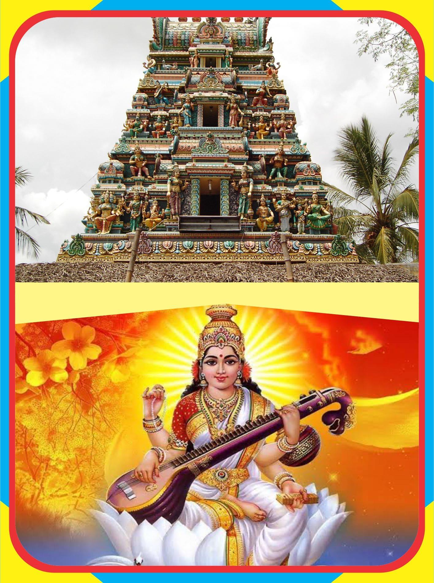 Koothanur – Swaraswathi Temple Abishekam