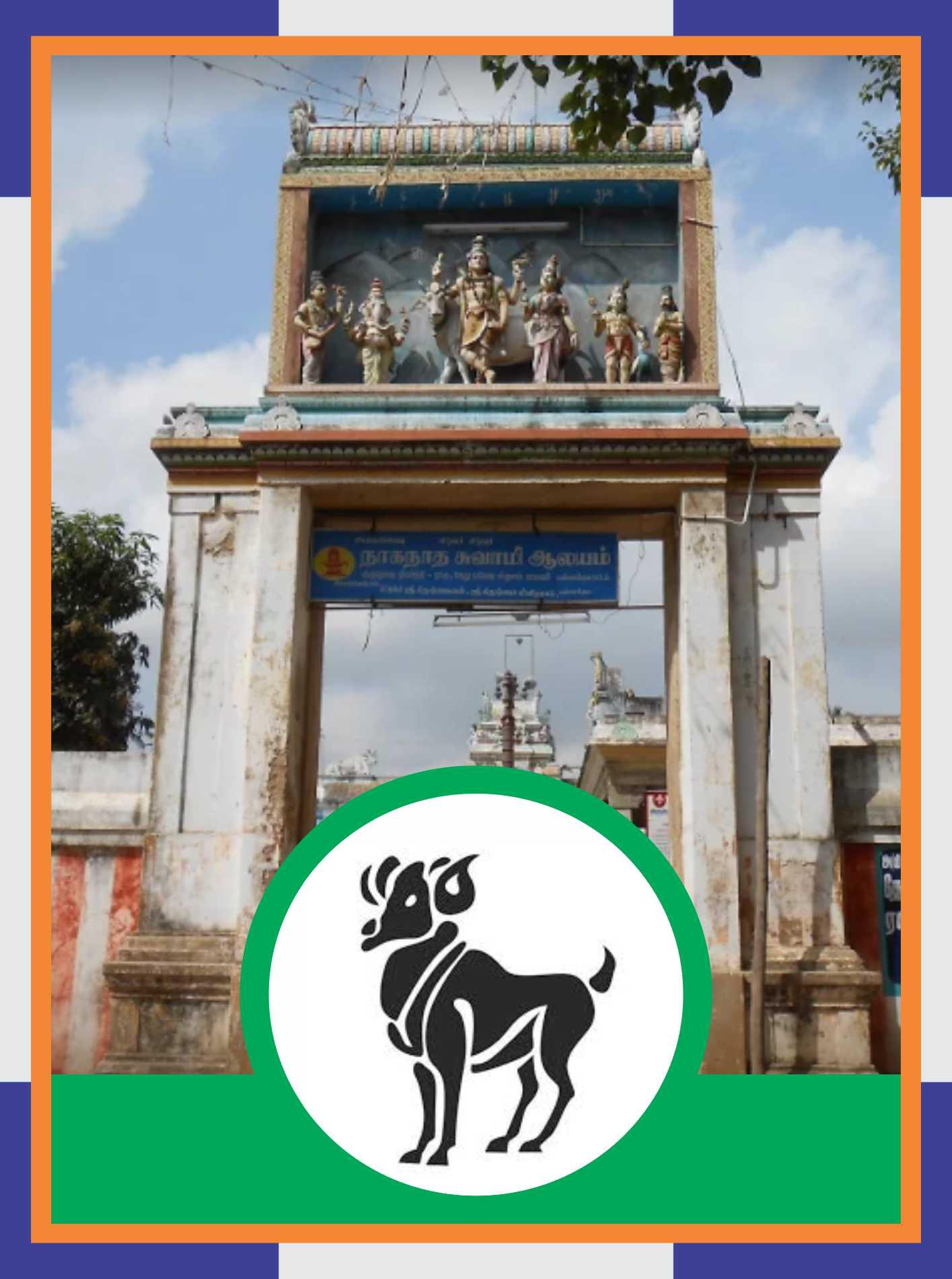 Pamani - Naganathar Temple Spl Parihara Puja for Mesha Rasi