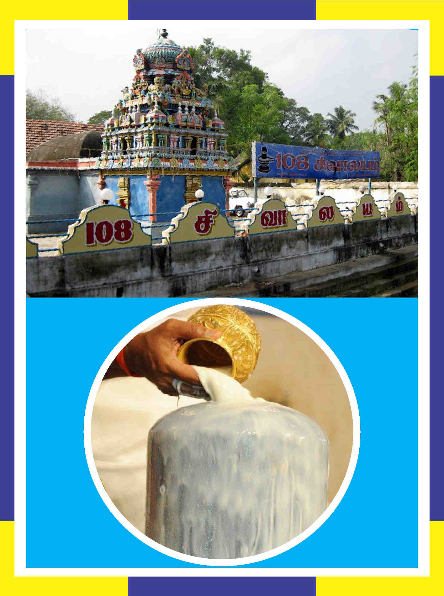 Papanasam - Ramalingaswamy Spl Parihara Puja