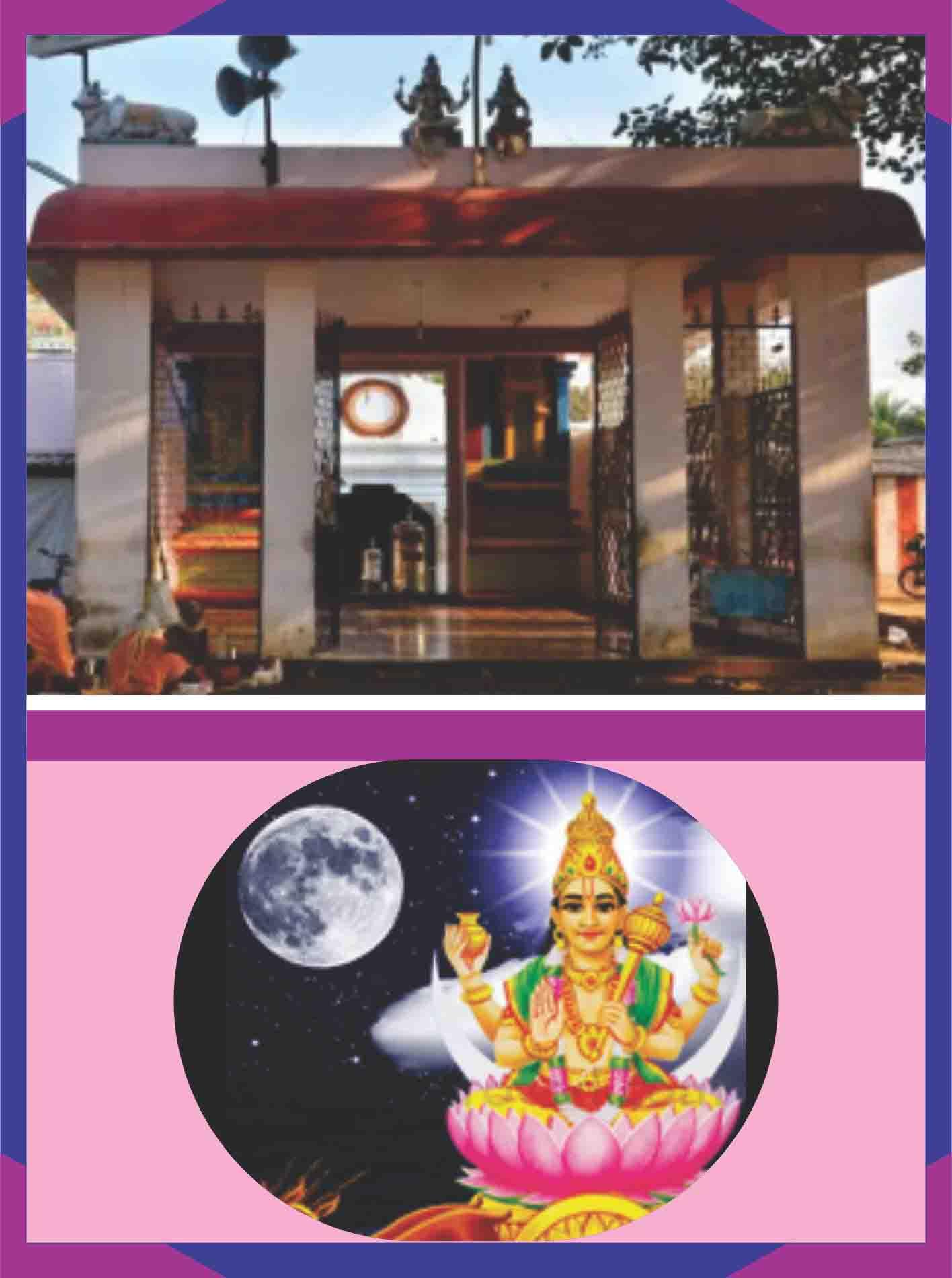 Thingalur-Chandran-Graha Parihara Homam