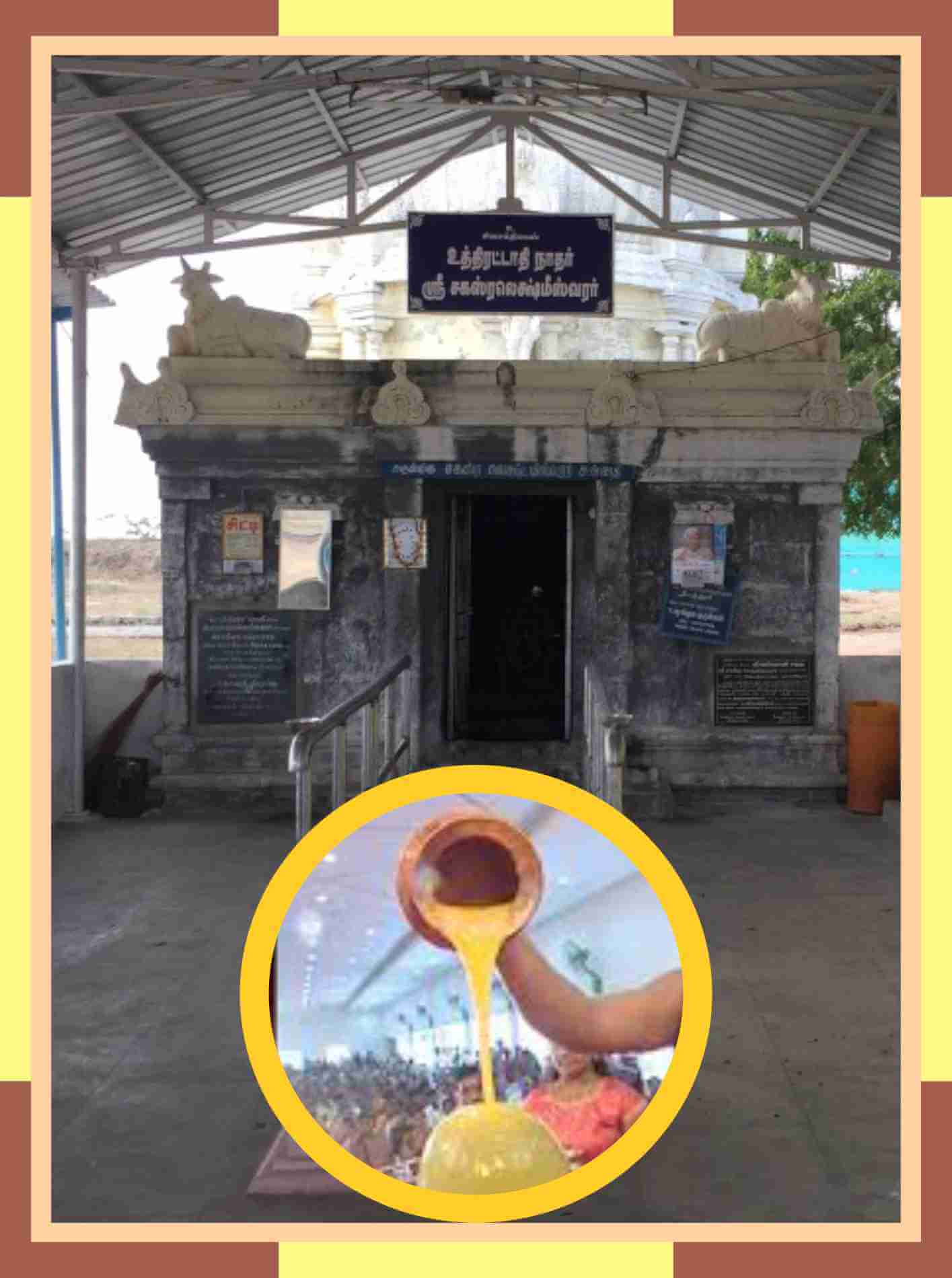 Theeyathur – Sahasra Lakshmeeswarar Temple Abishekam for Uthirattathi Star