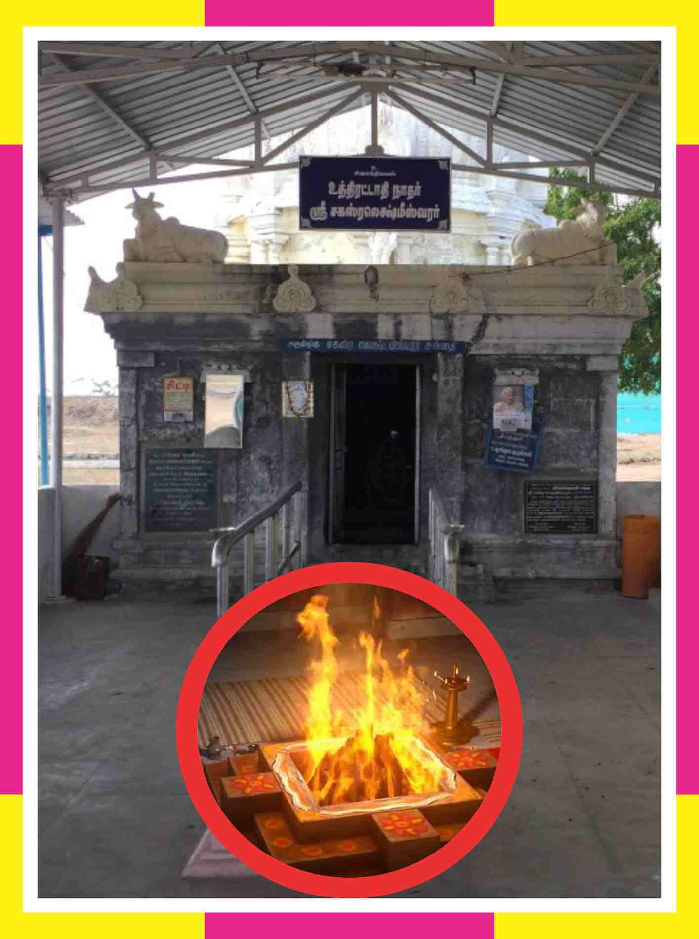 Theeyathur – Sahasra Lakshmeeswarar Temple Homam for Uthirattathi Star