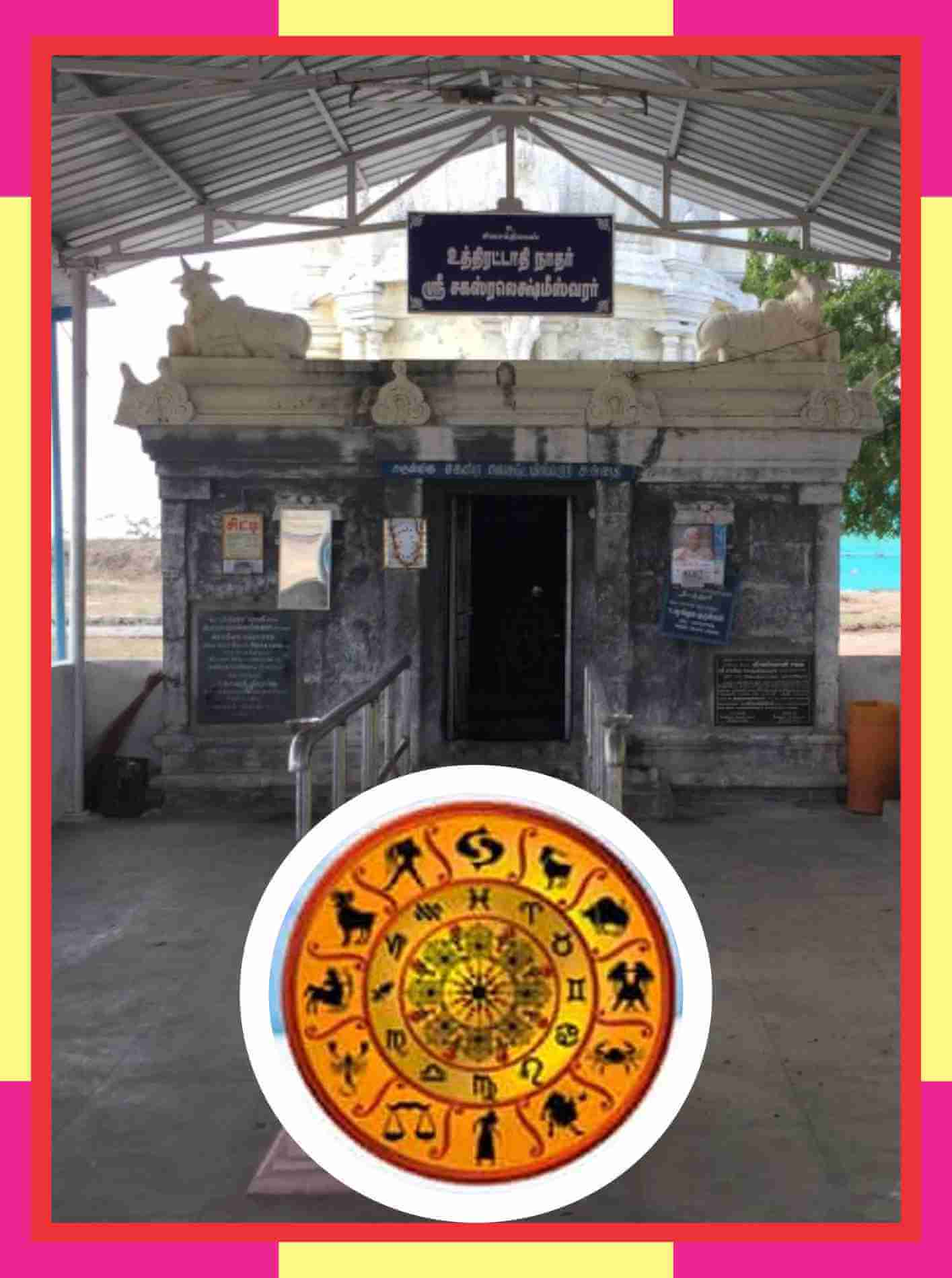 Theeyathur – Sahasra Lakshmeeswarar Temple Spl Parihara Puja for Uthirattathi Star