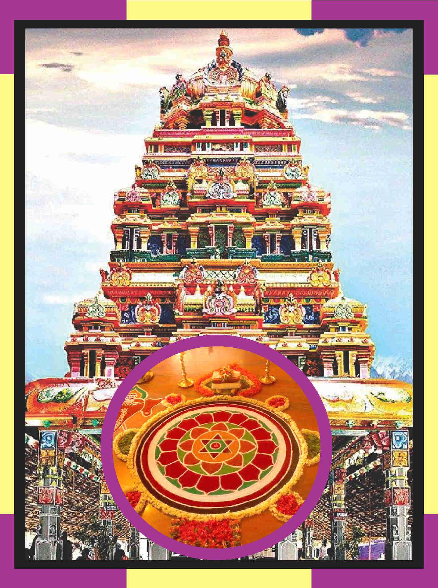 Thirumazhisai-  Sri Veetriruntaha Perumal Sudharsana Homam.