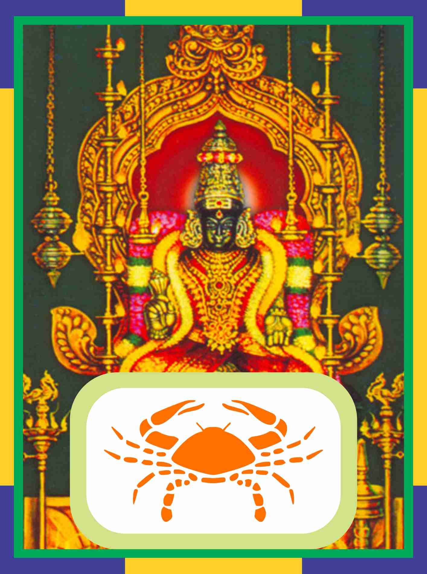 Thirumeeyachur - Lalithambigai Temple Spl Parihara Puja for Kataka Rasi