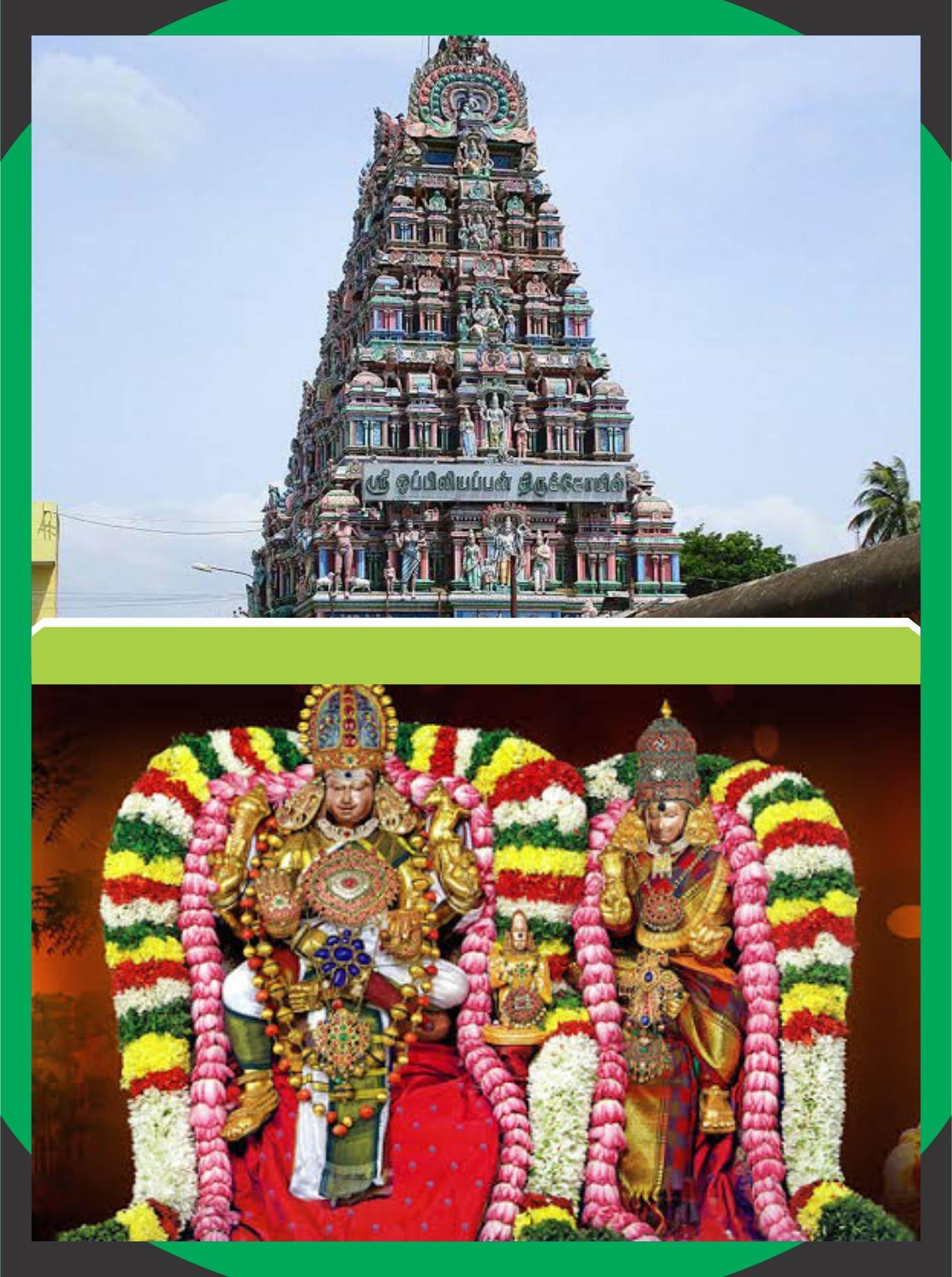 Uppiliappan – Thirukalyanam