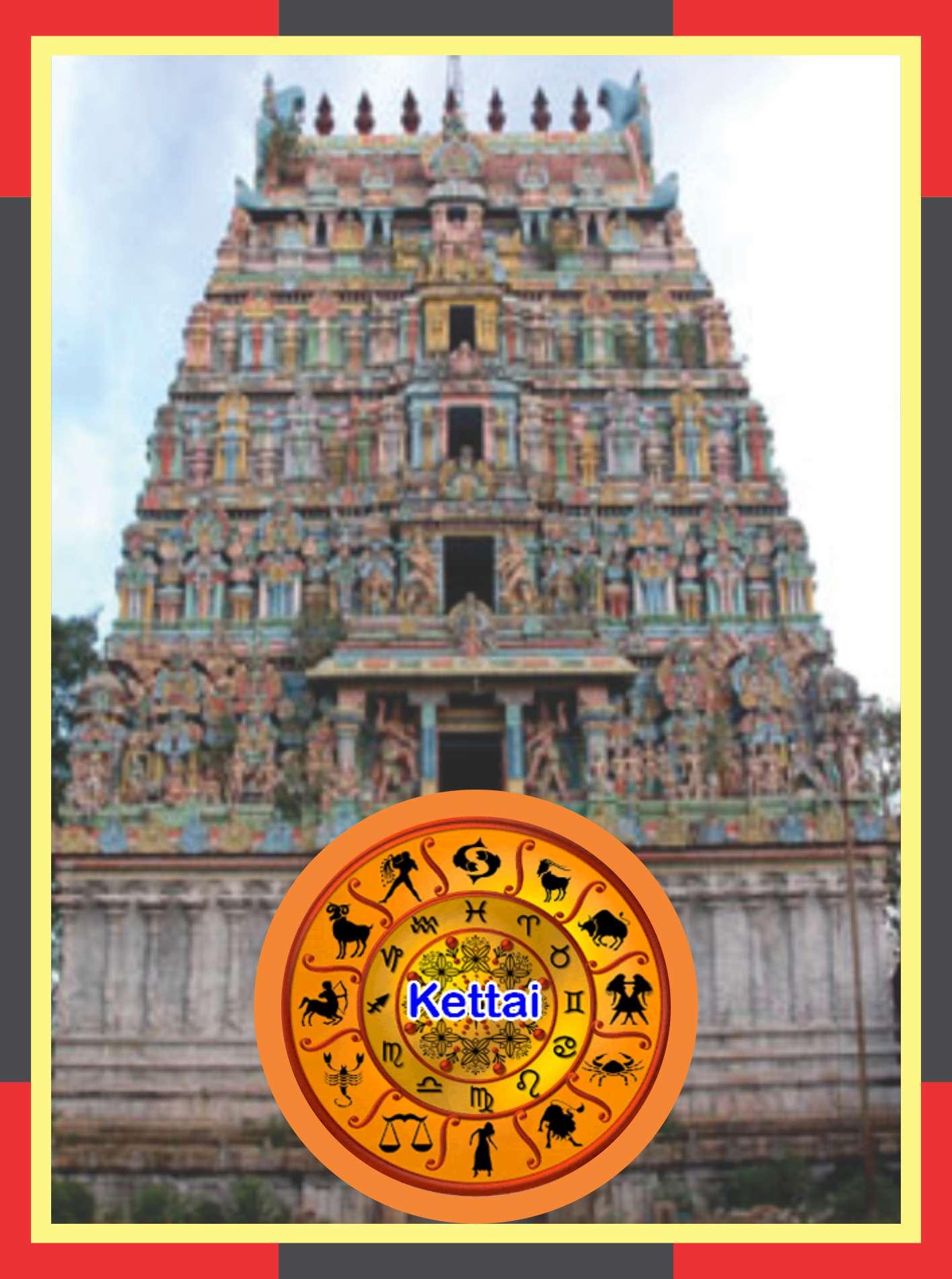 Vazhyvoor– Veeratteswarar Temple Spl Parihara Puja for Kettai Star