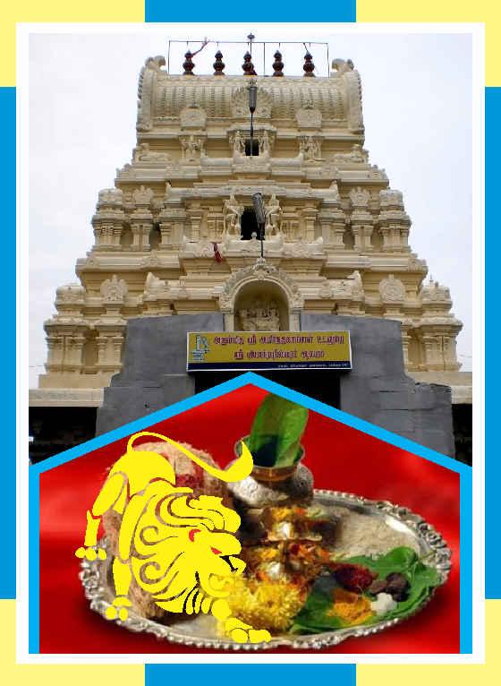Thirupulivanam – Vyakrapuriswarar Spl Puja for Simha Rasi