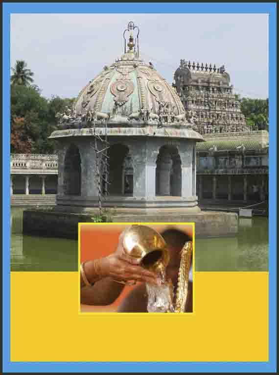 Pammal - Sri Arkeeswarar Temple Abishekam
